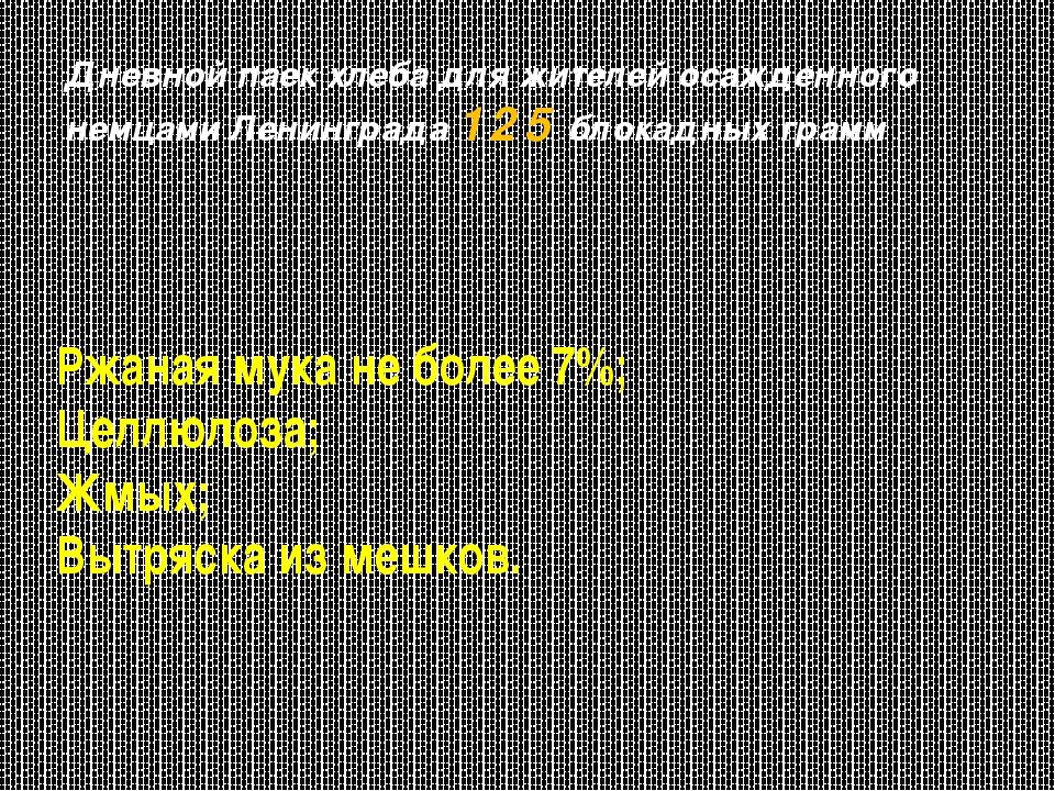 Дневной паек хлеба для жителей осажденного немцами Ленинграда 125 блокадных г...
