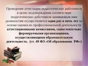 Проведение аттестации педагогических работников в целях подтверждения соответ