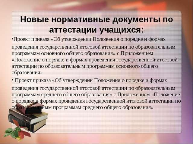 Новые нормативные документы по аттестации учащихся: Проект приказа «Об утверж...