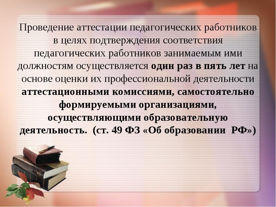 Проведение аттестации педагогических работников в целях подтверждения соответ...