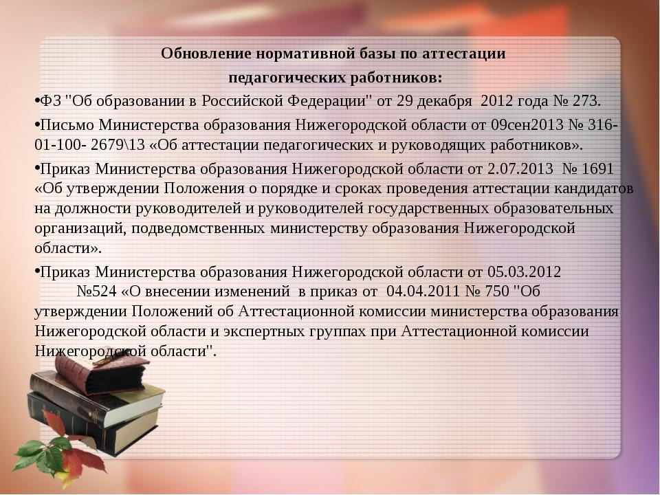"""Обновление нормативной базы по аттестации педагогических работников: ФЗ """"Об о..."""
