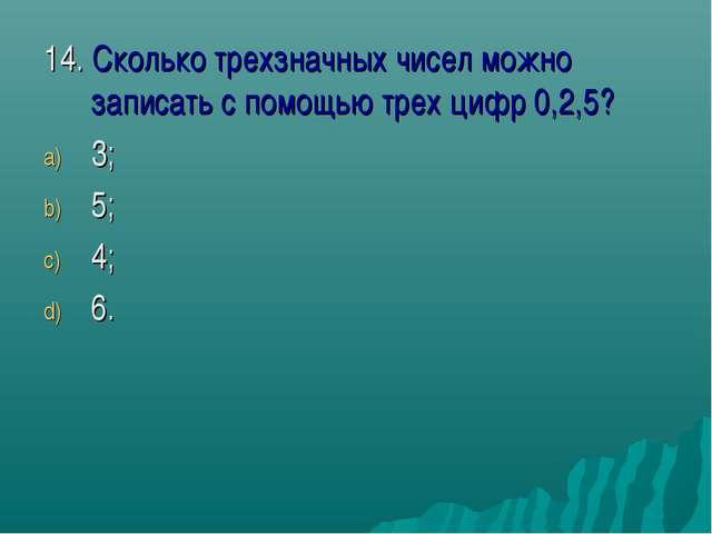 14. Сколько трехзначных чисел можно записать с помощью трех цифр 0,2,5? 3; 5;...