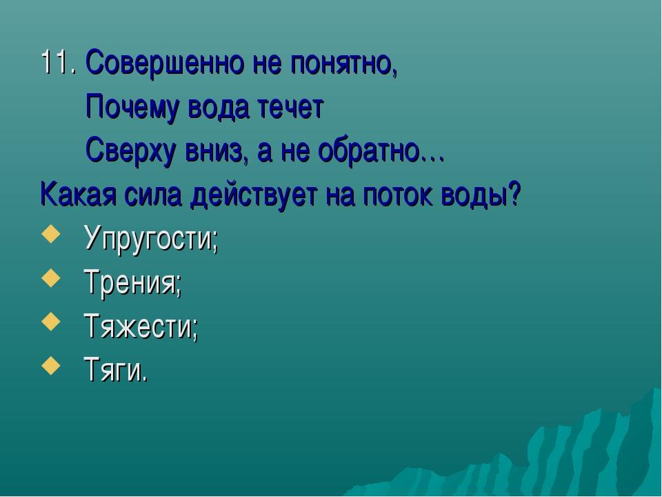 11. Совершенно не понятно, Почему вода течет Сверху вниз, а не обратно… Какая...