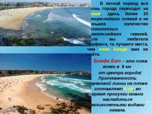 В летний период вся жизнь города переходит на пляжи, здесь более 20 прекрасн