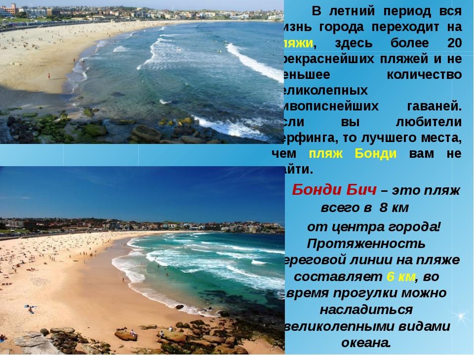 В летний период вся жизнь города переходит на пляжи, здесь более 20 прекрасн...