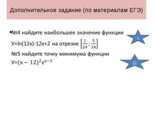 Дополнительное задание (по материалам ЕГЭ) 1 12