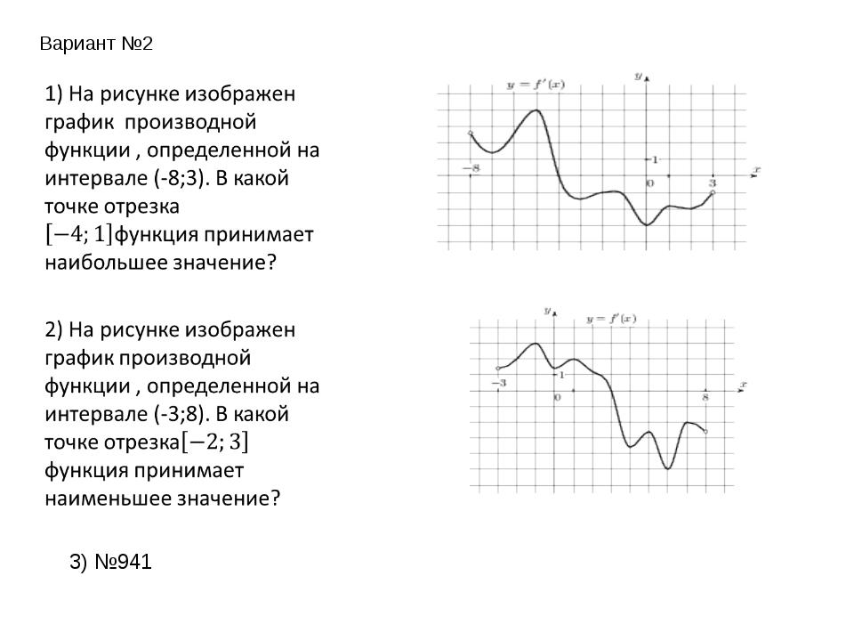 Вариант №2 3) №941