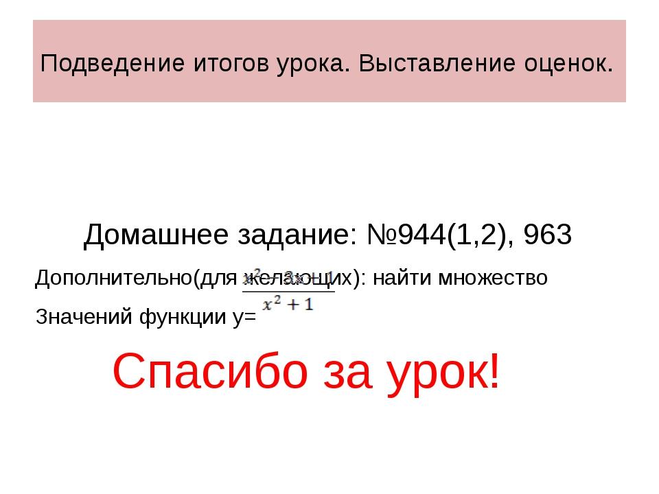 Подведение итогов урока. Выставление оценок. Домашнее задание: №944(1,2), 963...