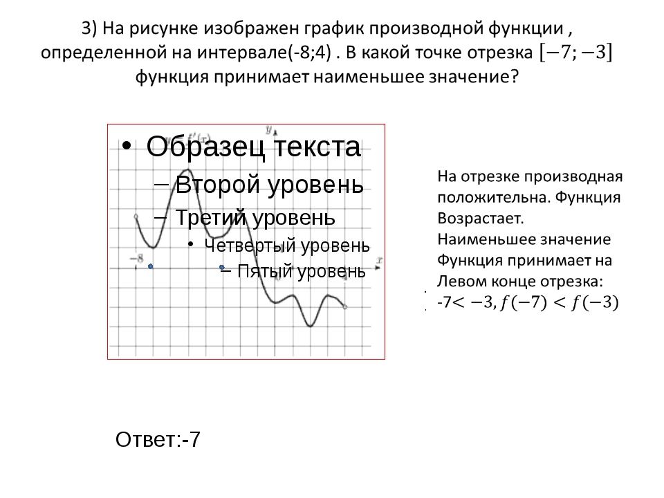 Ответ:-7