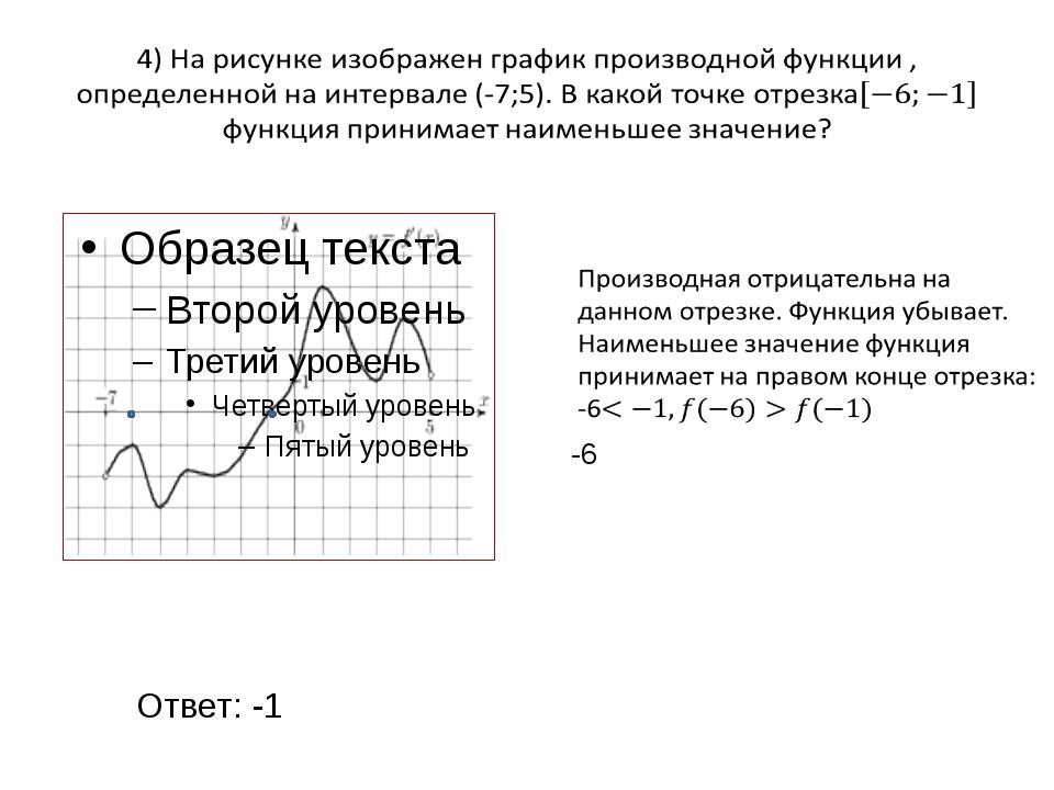 Ответ: -1