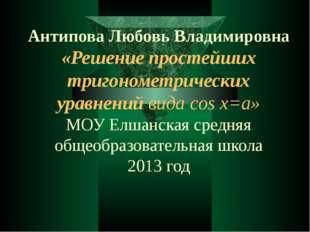 Антипова Любовь Владимировна «Решение простейших тригонометрических уравнений