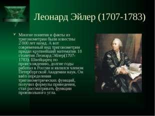 Леонард Эйлер (1707-1783) Многие понятия и факты из тригонометрии были извест
