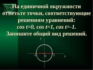 На единичной окружности отметьте точки, соответствующие решениям уравнений: c