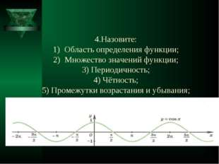 4.Назовите: 1) Область определения функции; 2) Множество значений функции; 3)