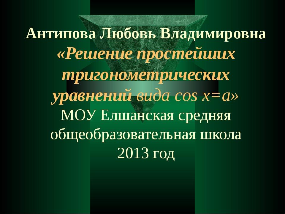 Антипова Любовь Владимировна «Решение простейших тригонометрических уравнений...