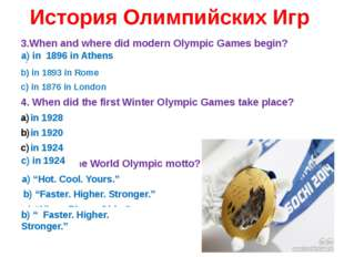 История Олимпийских Игр 3.When and where did modern Olympic Games begin? a) i