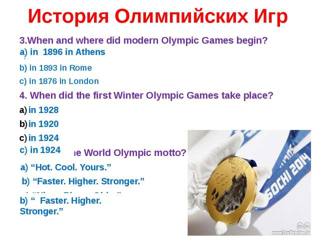 История Олимпийских Игр 3.When and where did modern Olympic Games begin? a) i...