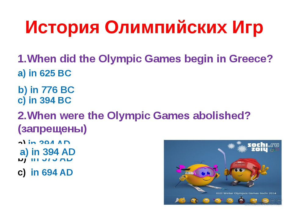 История Олимпийских Игр 1.When did the Olympic Games begin in Greece? a) in 6...