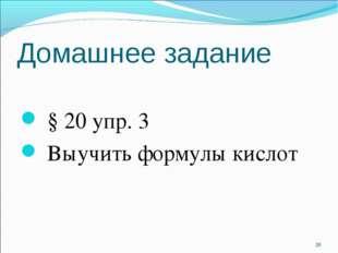 Домашнее задание § 20 упр. 3 Выучить формулы кислот *