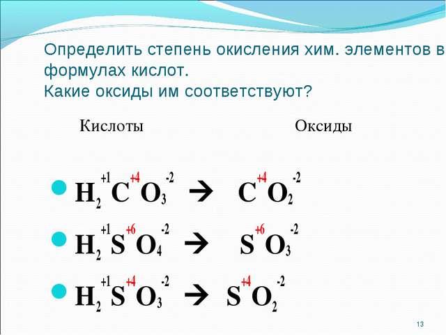 Определить степень окисления хим. элементов в формулах кислот. Какие оксиды и...