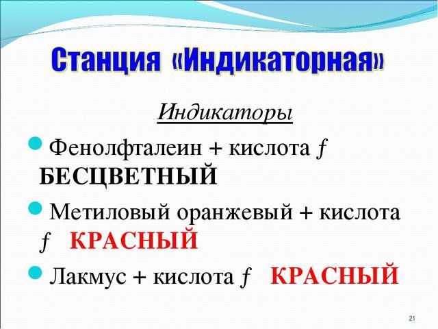 Индикаторы Фенолфталеин + кислота → БЕСЦВЕТНЫЙ Метиловый оранжевый + кислота...