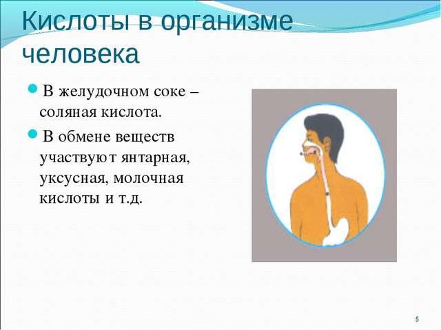 Кислоты в организме человека В желудочном соке – соляная кислота. В обмене ве...