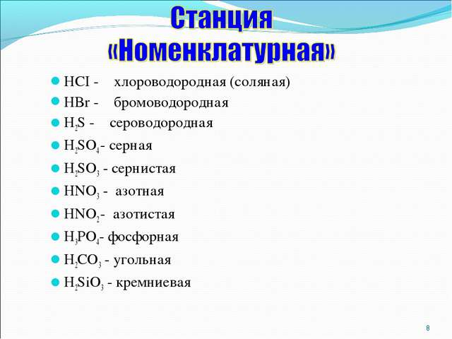 HCI - хлороводородная (соляная) HBr - бромоводородная H2S - сероводородная H2...