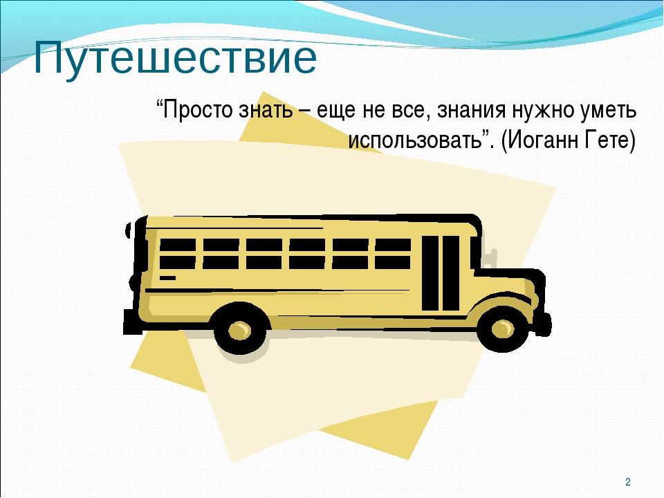 """Путешествие """"Просто знать – еще не все, знания нужно уметь использовать"""". (Ио..."""