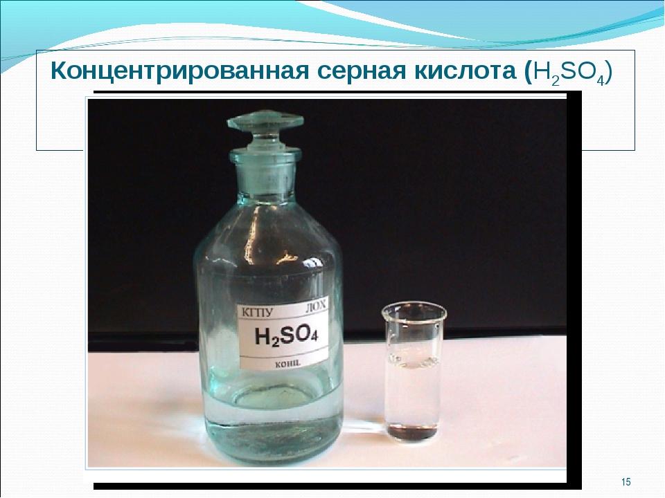 Концентрированная серная кислота (Н2SO4) *