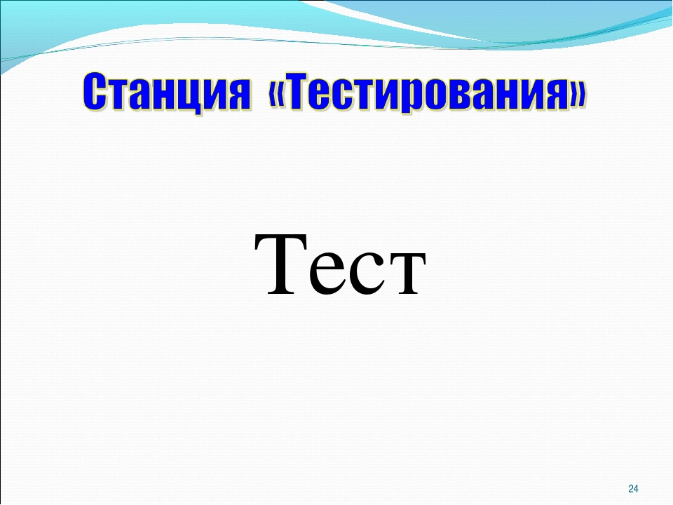 Тест *