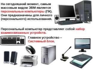 На сегодняшний момент, самым массовым видом ЭВМ является персональные компьют