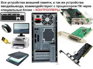 Все устройства внешней памяти, а так же устройства ввода/вывода, взаимодейств