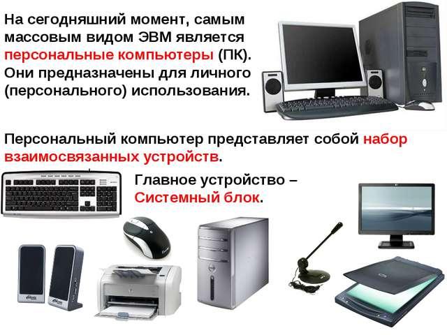 На сегодняшний момент, самым массовым видом ЭВМ является персональные компьют...