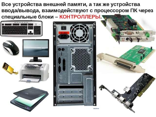Все устройства внешней памяти, а так же устройства ввода/вывода, взаимодейств...