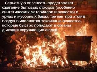 Серьезную опасность представляет сжигание бытовых отходов (особенно синтетич