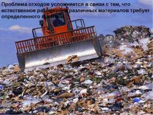 Проблема отходов усложняется в связи с тем, что естественное разложение разли