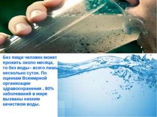 Без пищи человек может прожить около месяца, то без воды– всего лишь нескольк
