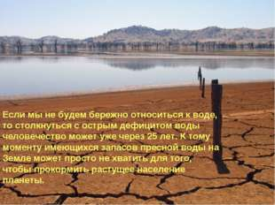 Если мы не будем бережно относиться к воде, то столкнуться с острым дефицитом