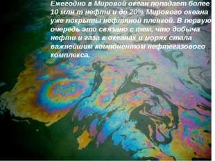 Ежегодно в Мировой океан попадает более 10 млн т нефти и до 20% Мирового океа