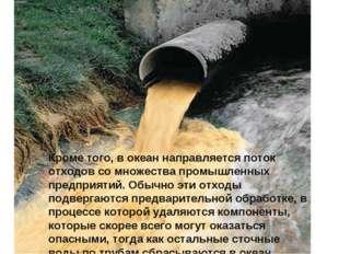 Кроме того, в океан направляется поток отходов со множества промышленных пред