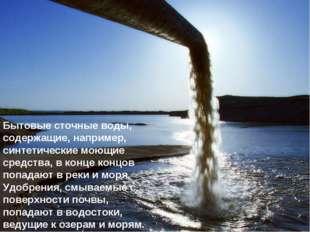 Бытовые сточные воды, содержащие, например, синтетические моющие средства, в