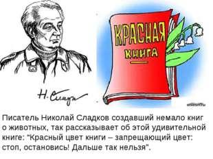 Писатель Николай Сладков создавший немало книг о животных, так рассказывает о