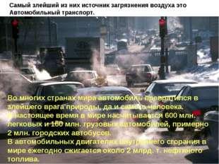 Во многих странах мира автомобиль превратился в злейшего врага природы, да и