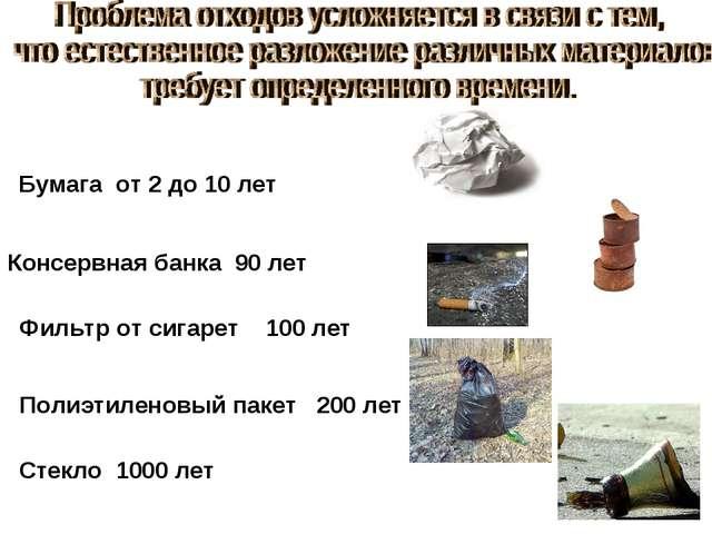 Бумага от 2 до 10 лет Консервная банка 90 лет Стекло 1000 лет Фильтр от сигар...
