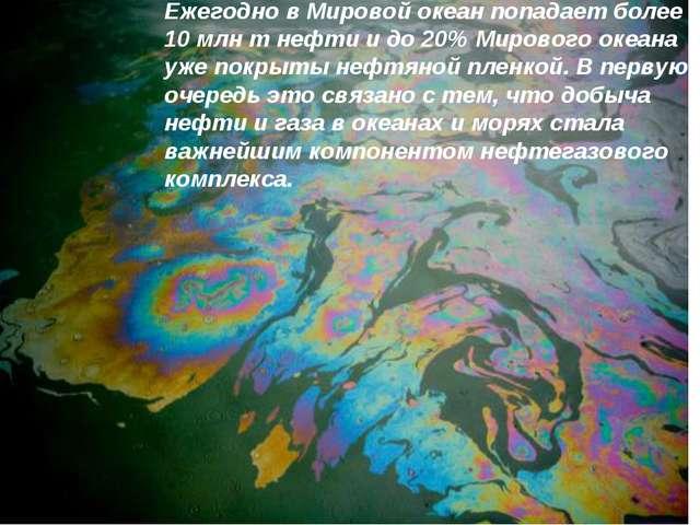 Ежегодно в Мировой океан попадает более 10 млн т нефти и до 20% Мирового океа...