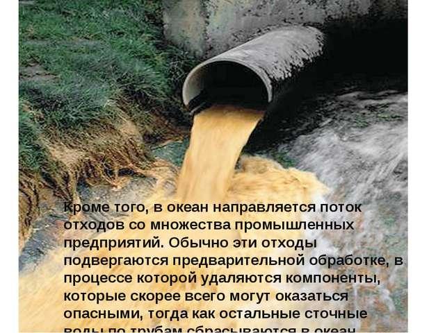 Кроме того, в океан направляется поток отходов со множества промышленных пред...