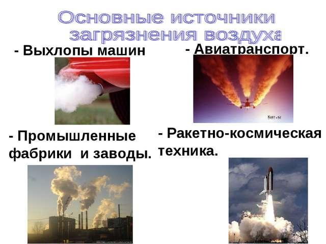 - Выхлопы машин - Авиатранспорт. - Промышленные фабрики и заводы. - Ракетно-к...