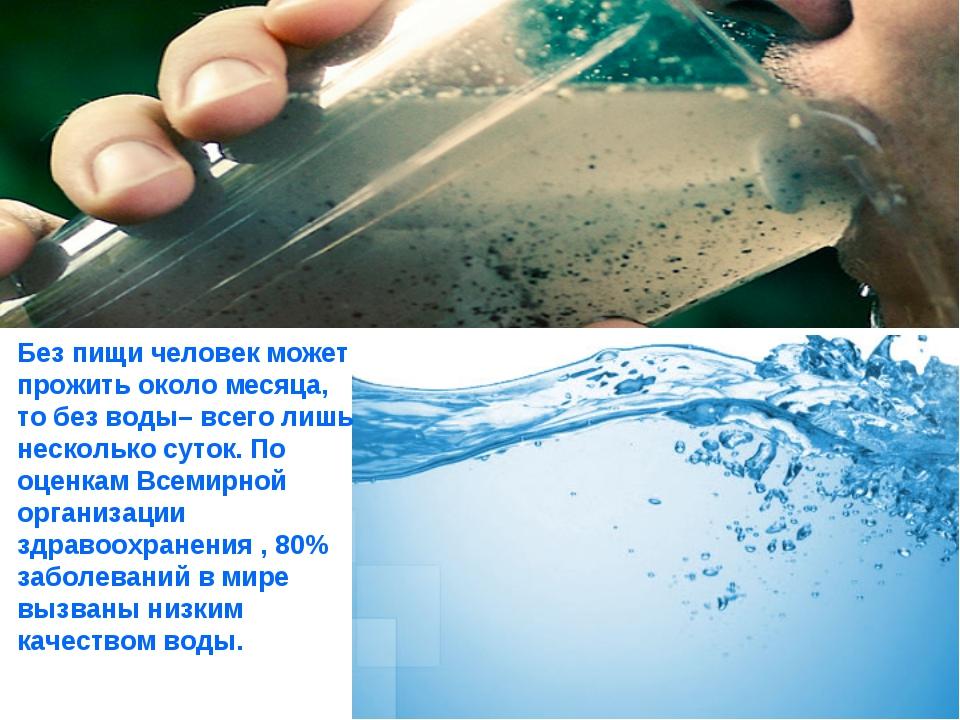 Без пищи человек может прожить около месяца, то без воды– всего лишь нескольк...