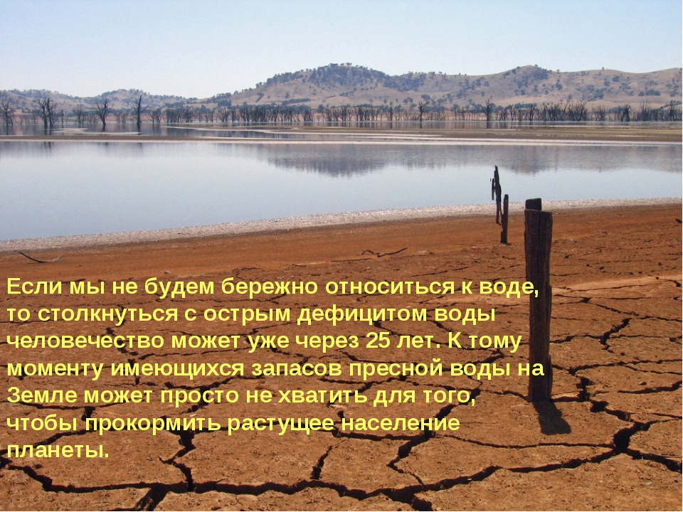 Если мы не будем бережно относиться к воде, то столкнуться с острым дефицитом...