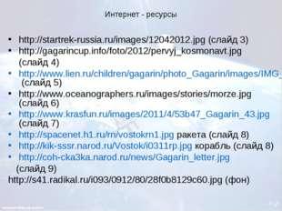 Интернет - ресурсы http://startrek-russia.ru/images/12042012.jpg (слайд 3) ht
